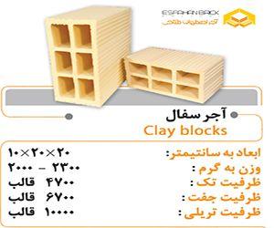 آجرسفال اصفهان فتاحی