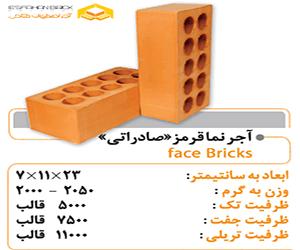 آجر نما قرمز صادراتی اصفهان