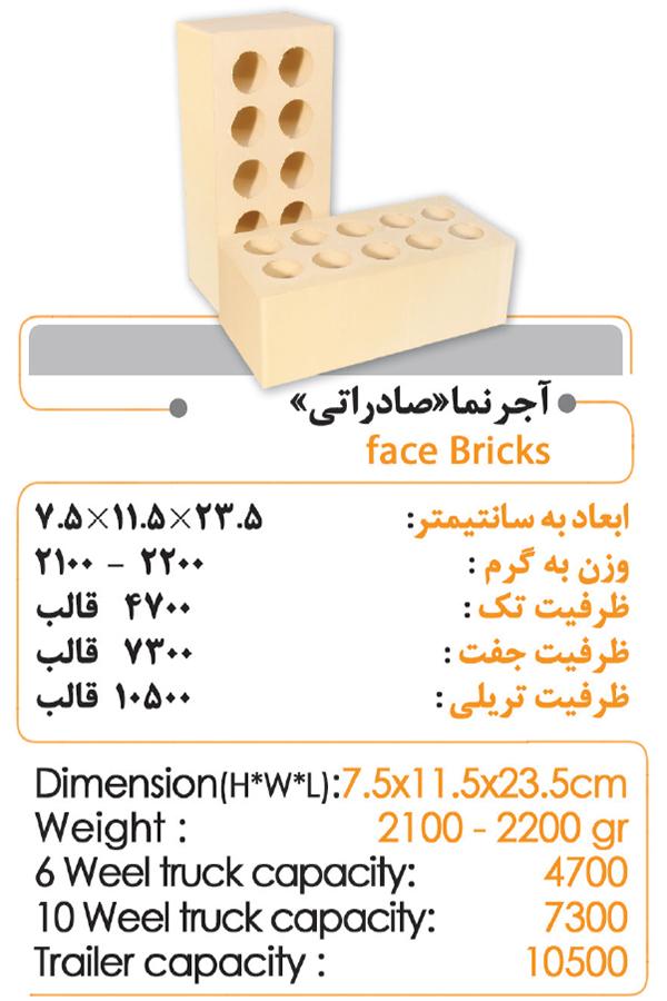 آجر نما صادراتی23.5*11.5*7.5 اصفهان