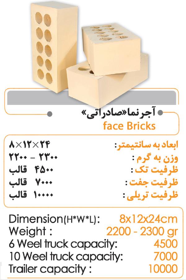 آجر نما صادراتی 24*12*8 اصفهان